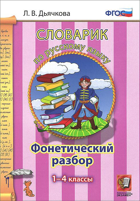 Л. В. Дьячкова Русский язык. Фонетический разбор. 1-4 классы. Словарик