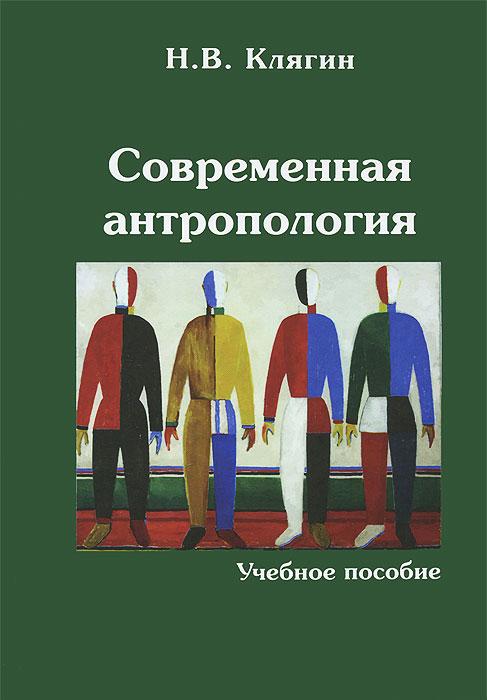Современная антропология. Учебное пособие