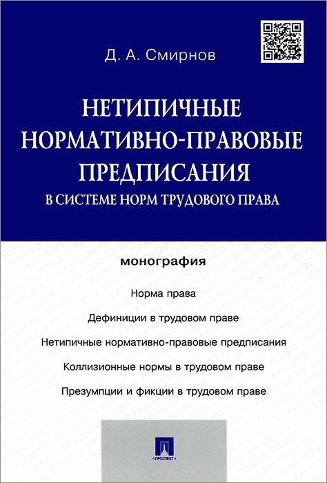 Нетипичные нормативно-правовые предписания в системе норм трудового права