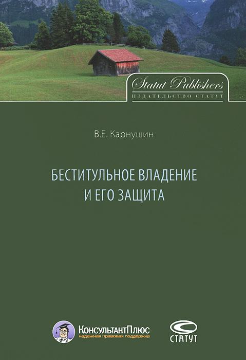 В. Е. Карнушин Беститульное владение и его защита