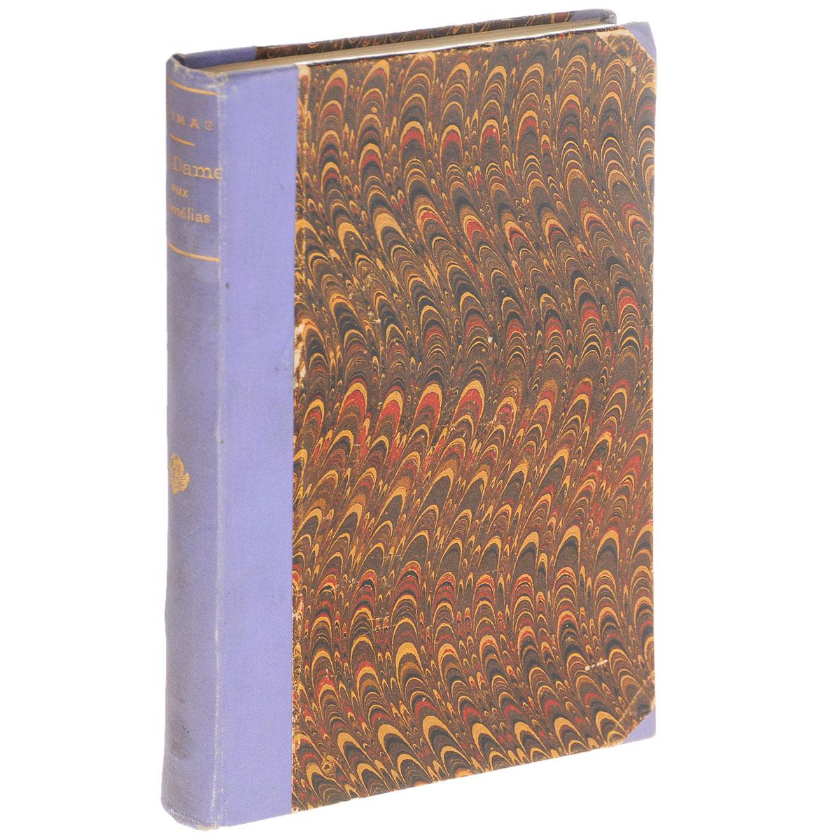 La Dame aux Camelias0120710Прижизненное издание. Париж, 1897 год. Calmann Levy.Владельческий переплет. Сохранность хорошая.Александр Дюма, сын автора Графа Монте-Кристо, Трех мушкетеров, Королевы Марго, доказал, что способен потягаться с великим отцом.В двадцать четыре года он написал роман ДАМА С КАМЕЛИЯМИ (1848), о котором заговорил весь Париж. В основу сюжета легла реальнаяистория - история роковой красавицы куртизанки Мари Дюплесси, которая совсем молодой умерла от туберкулеза. Роман был переделан в пьесу,имевшую шумный успех, пьесу подхватил Джузеппе Верди и написал оперу Травиата - словом, сюжету было суждено бессмертие.Издание не подлежит вывозу за пределы Российской Федерации.