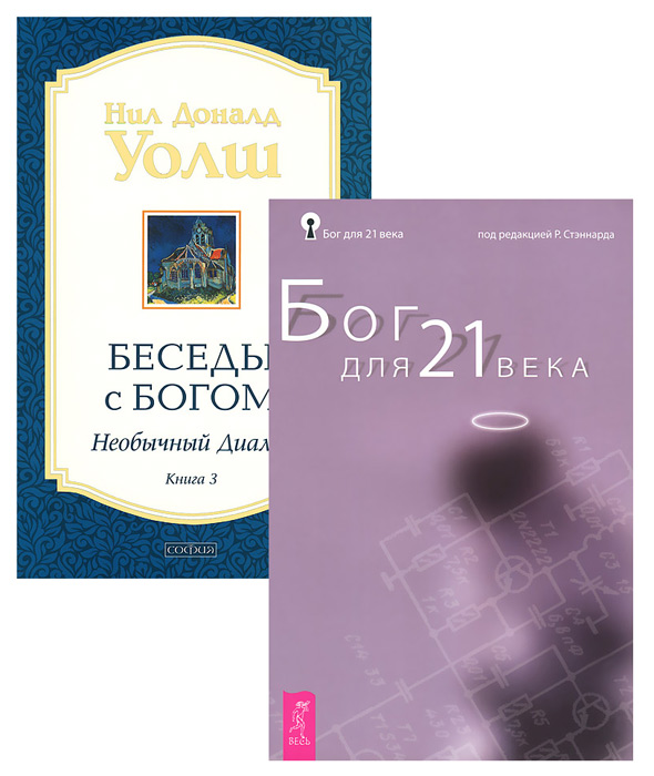 Нил Доналд Беседы с Богом. Необычный диалог. Книга 3. Бог для 21 века (комплект из 2 книг)
