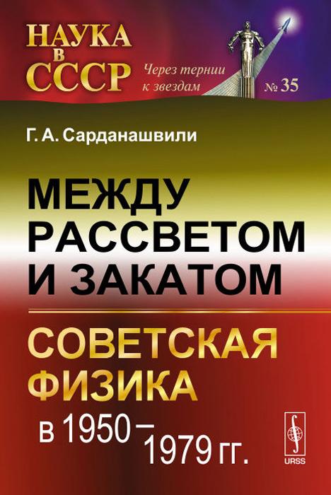 Скачать Между рассветом и закатом. Советская физика в 1950-1979 гг. быстро