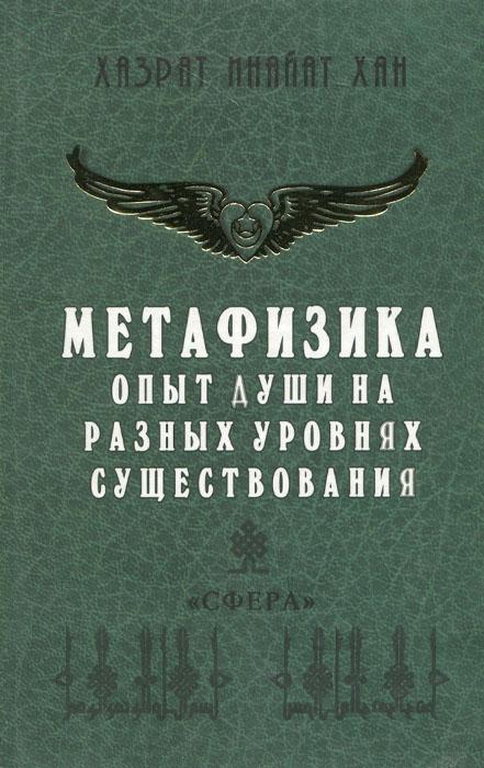Скачать Метафизика. Опыт души на разных уровнях существования быстро