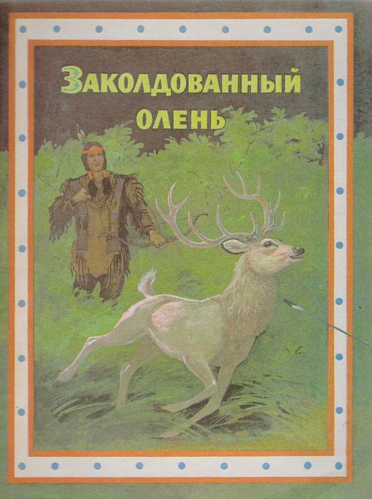 Скачать Заколдованный олень. Индейская легенда быстро
