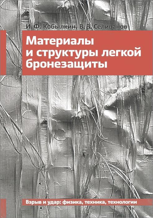 Материалы и структуры легкой бронезащиты. Учебник