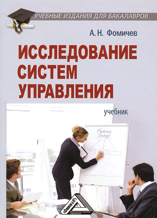 А. Н. Фомичев. Исследование систем управления. Учебник