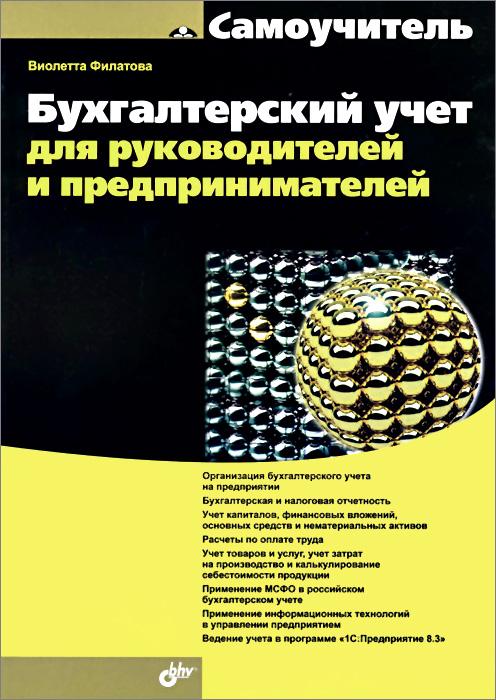 Виолетта Филатова Бухгалтерский учет для руководителей и предпринимателей