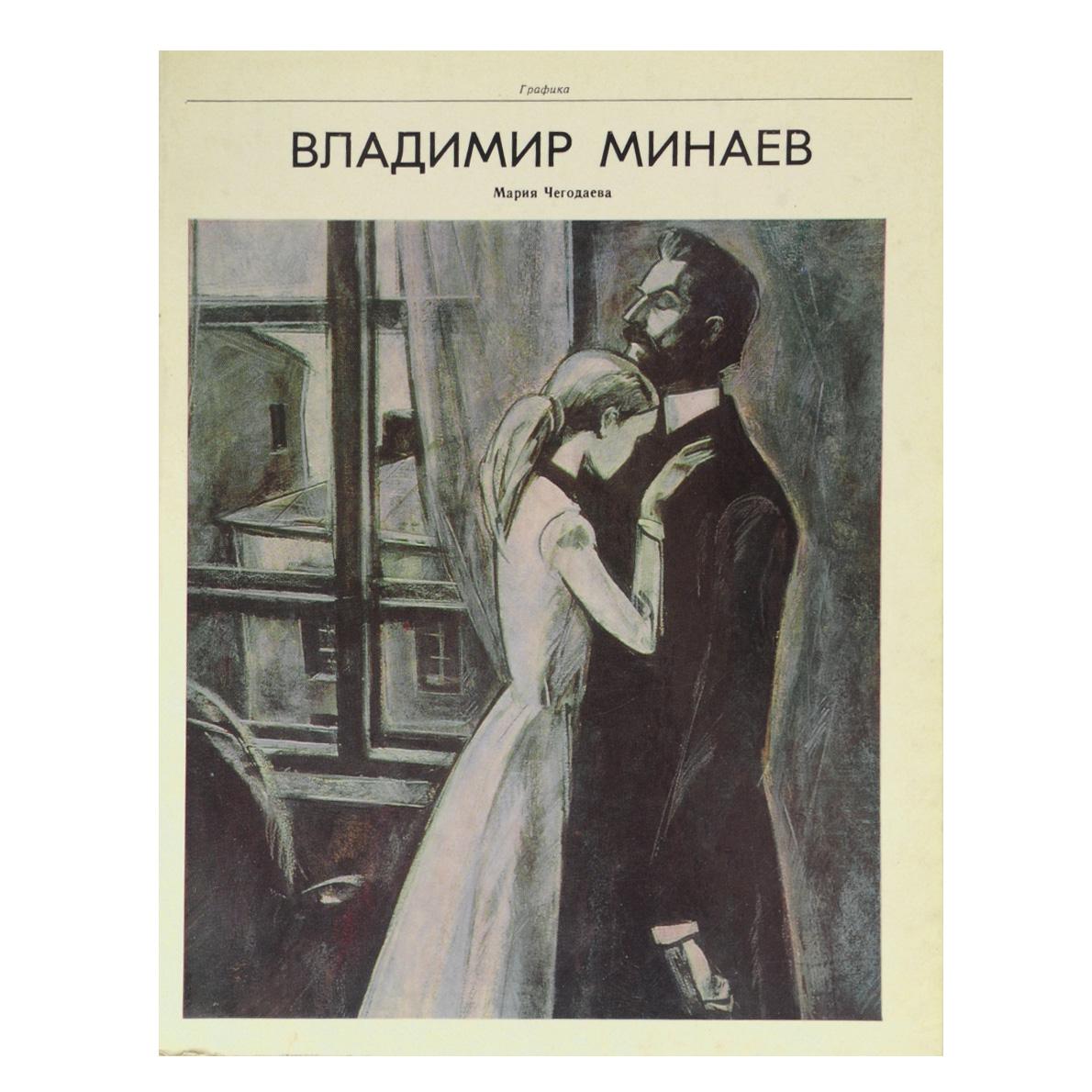как бы говоря в книге Мария Чегодаева