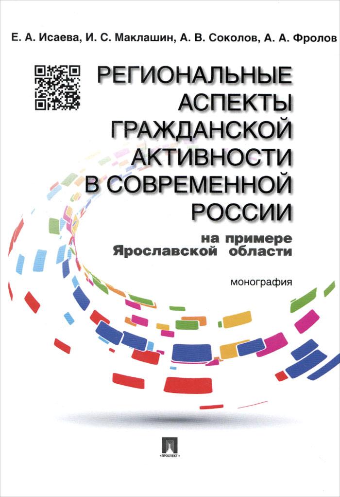 Региональные аспекты гражданской активности в современной России на примере Ярославской области