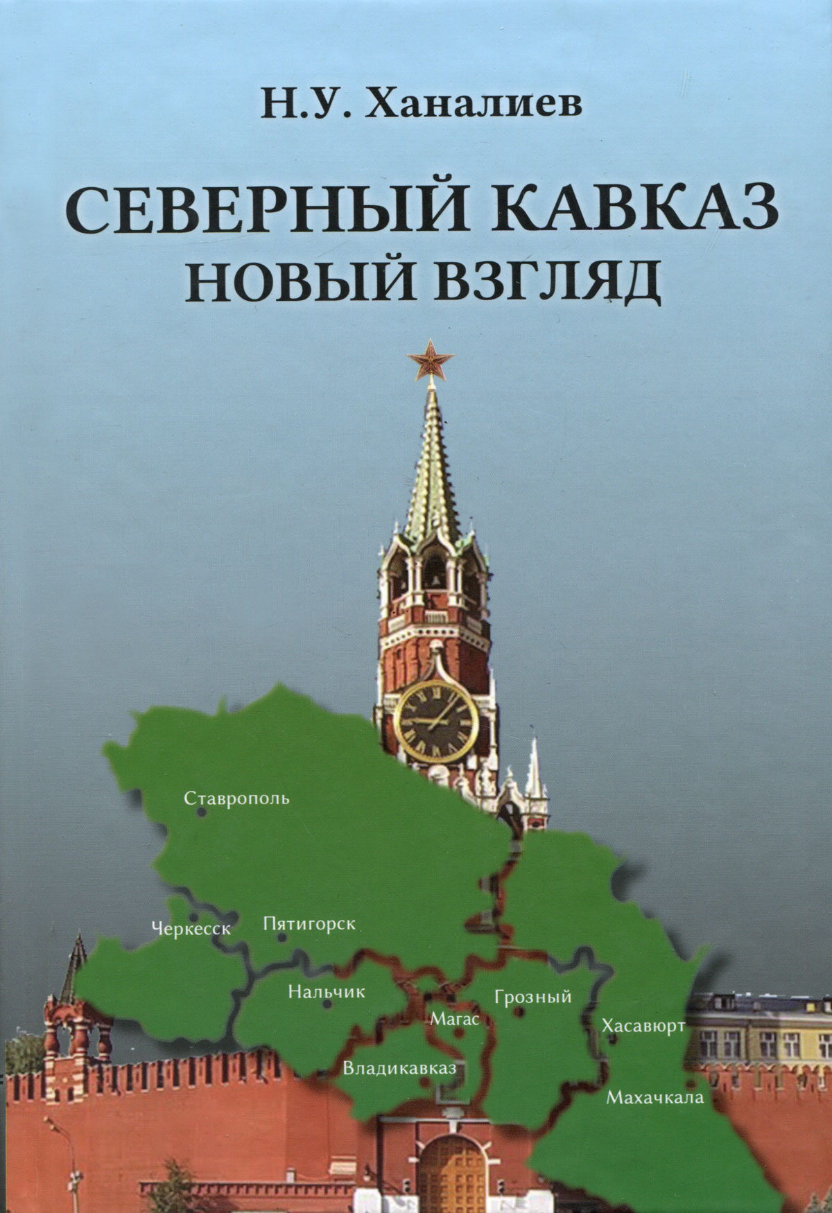 Северный Кавказ. Новый взгляд