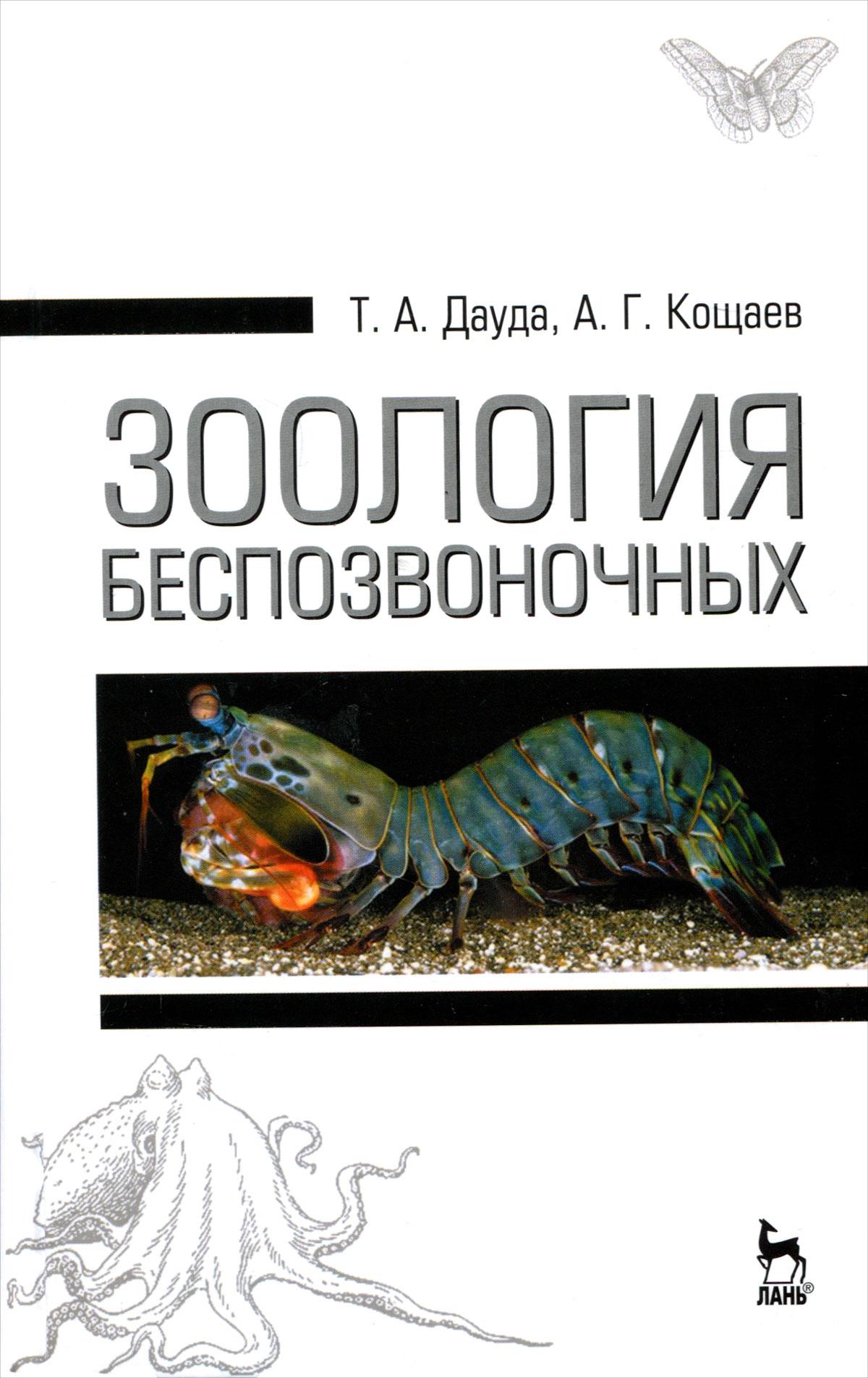 Т. А. Дауда, А. Г. Кощаев. Зоология беспозвоночных. Учебное пособие