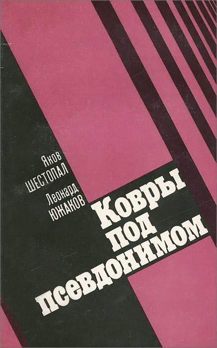 так сказать в книге Яков Шестопал, Леонард Южаков