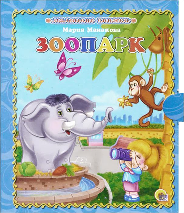 Мария Манакова Зоопарк мария манакова мой день