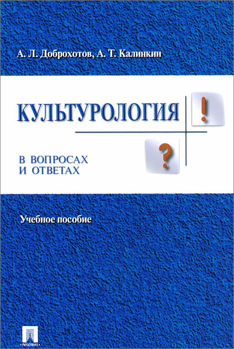 Культурология в вопросах и ответах. Учебное пособие
