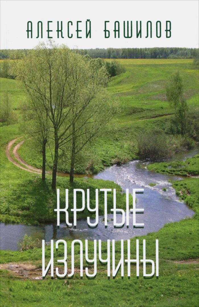 таким образом в книге Алексей Башилов