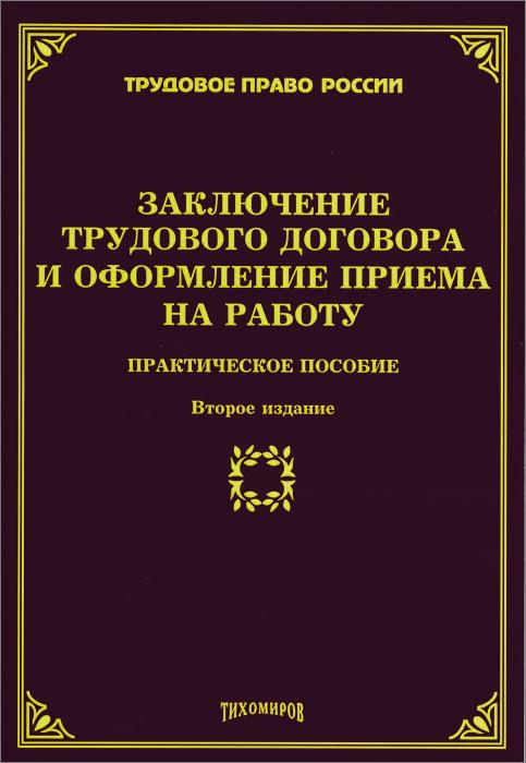 Заключение трудового договора и оформление приема на работу. Практическое пособие