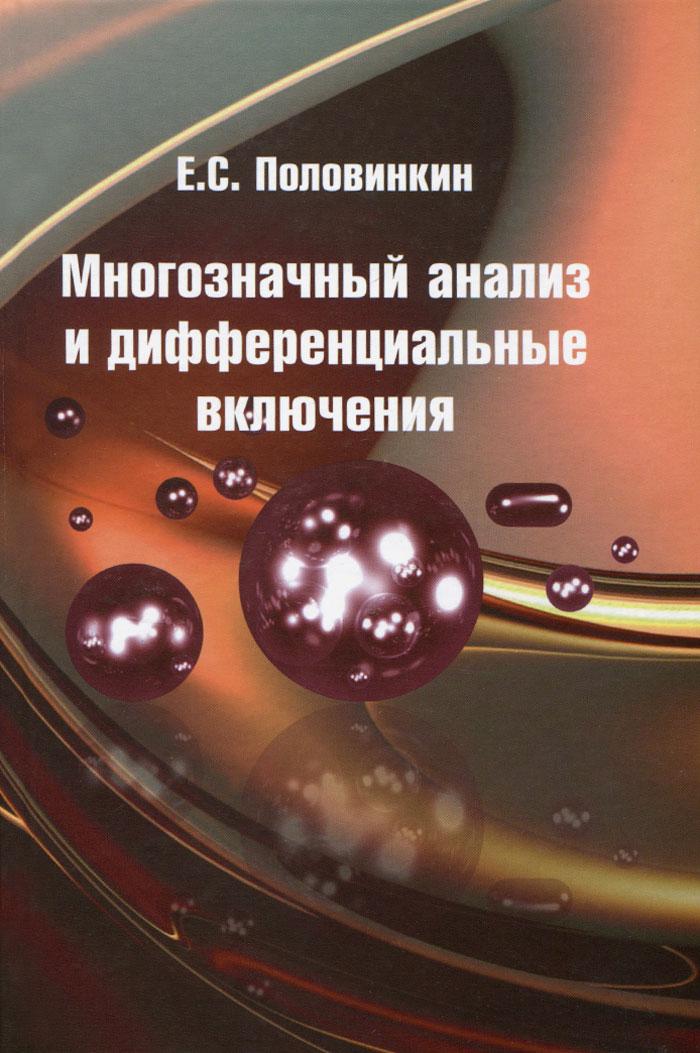 Многозначный анализ и дифференциальные включения