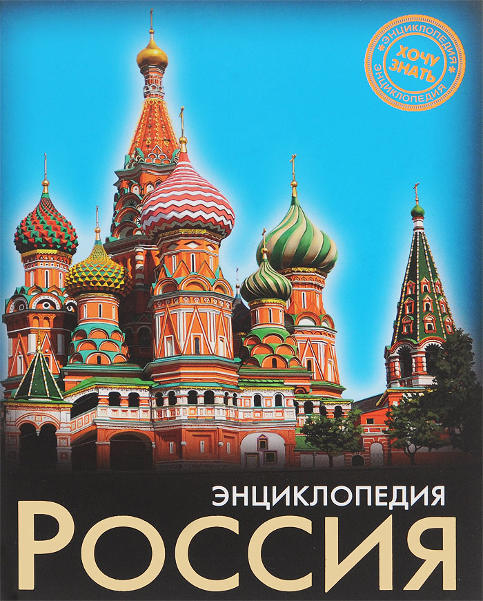 Энциклопедия. Россия