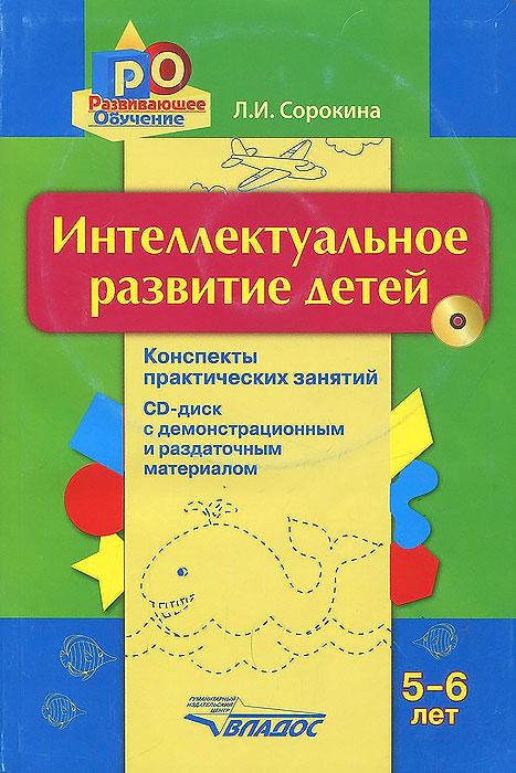 Интеллектуальное развитие детей. 5-6 лет. Конспекты практических занятий (+ CD-ROM)
