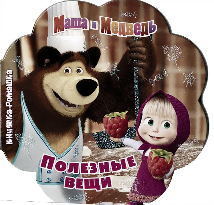 Маша и Медведь. Полезные вещи маша и медведь книжка с набором трафаретов