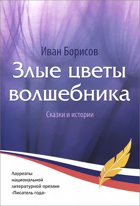 Иван Борисов Злые цветы волшебника как билет на борисов арену