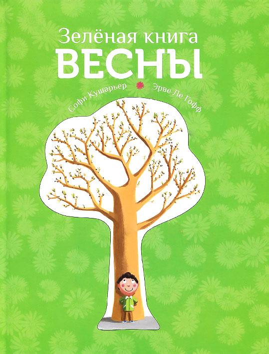 Софи Кушарьер Зеленая книга весны