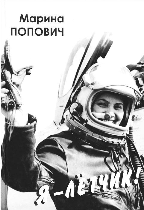 Марина Попович Я - летчик! Воспоминания и размышления я д минченков воспоминания о передвижниках