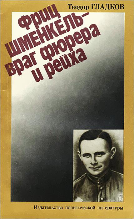 Скачать Фриц Шменкель - враг фюрера и рейха быстро