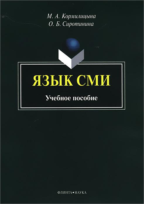 Язык СМИ. Учебное пособие