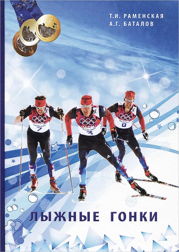 Т. И. Раменская, А. Г. Баталов Лыжные гонки. Учебник