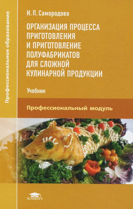 Организация процесса приготовления и приготовление полуфабрикантов для сложной кулинарной продукции. Учебник