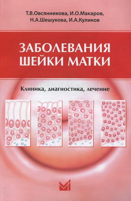 Заболевания шейки матки. Клиника, диагностика, лечение. Учебное пособие