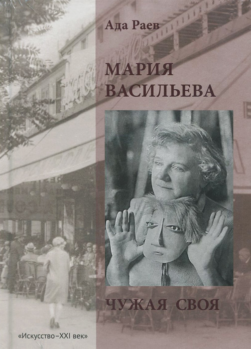 Ада Раев Мария Васильева. Чужая своя