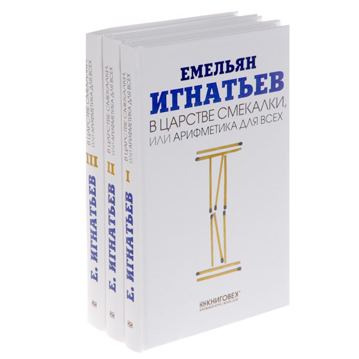 Емельян Игнатьев В царстве смекалки, или Арифметика для всех (комплект из 3 книг)