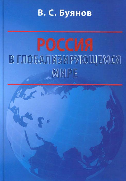 Россия в глобализирующемся мире. Учебное пособие
