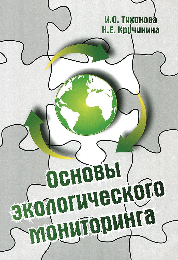 Основы экологическиого мониторинга. Учебное пособие