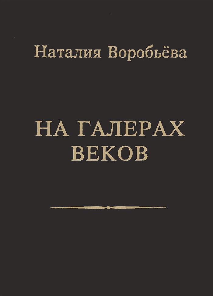 Наталия Воробьева На галерах веков з в савкова монолог на сцене
