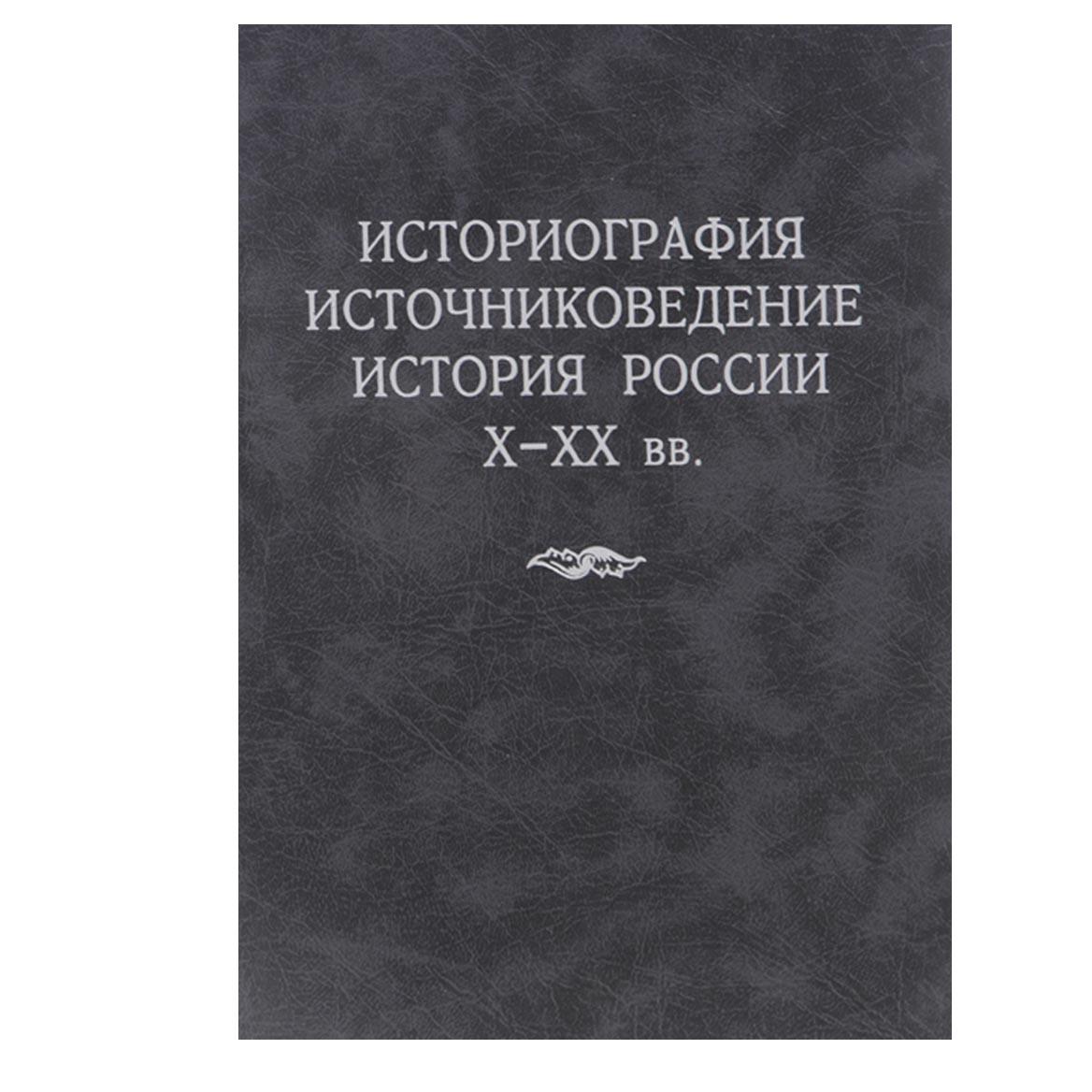 Скачать Историография, источниковедение, история России Х-ХХ вв. быстро
