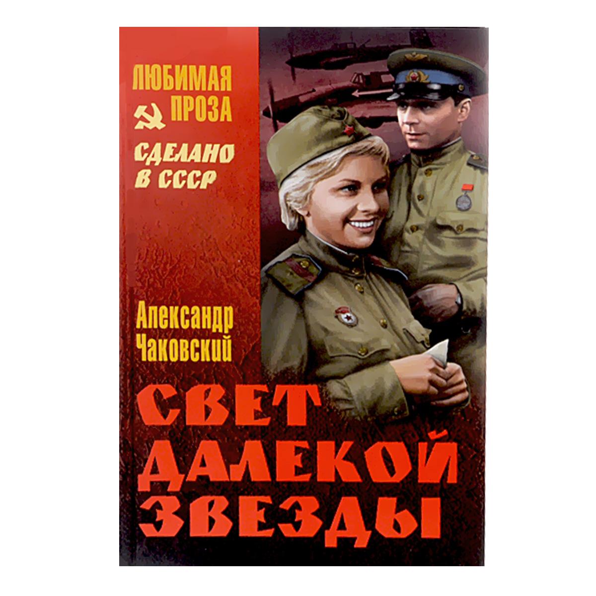 Александр Чаковский Свет далекой звезды купить шеврале в нижнем новгороде