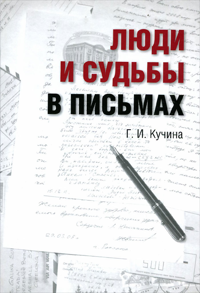Г. И. Кучина Люди и судьбы в письмах