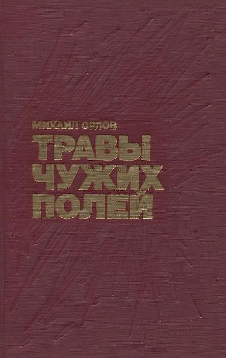 образно выражаясь в книге Михаил Орлов