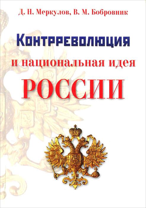Скачать Контрреволюция и национальная идея России быстро