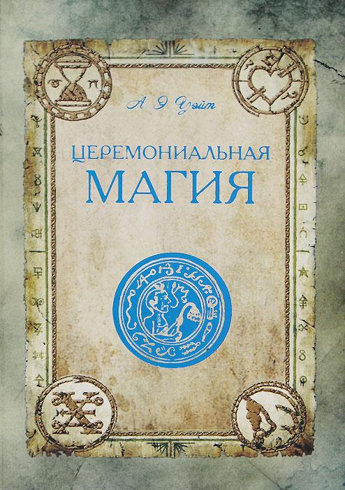 А. Э. Уэйт Церемониальная магия  эстрин а золотые коды магии