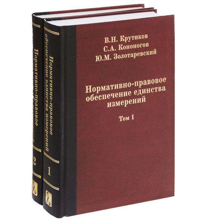 Нормативно-правовое обеспечение единства измерений. В 2 томах (комплект)