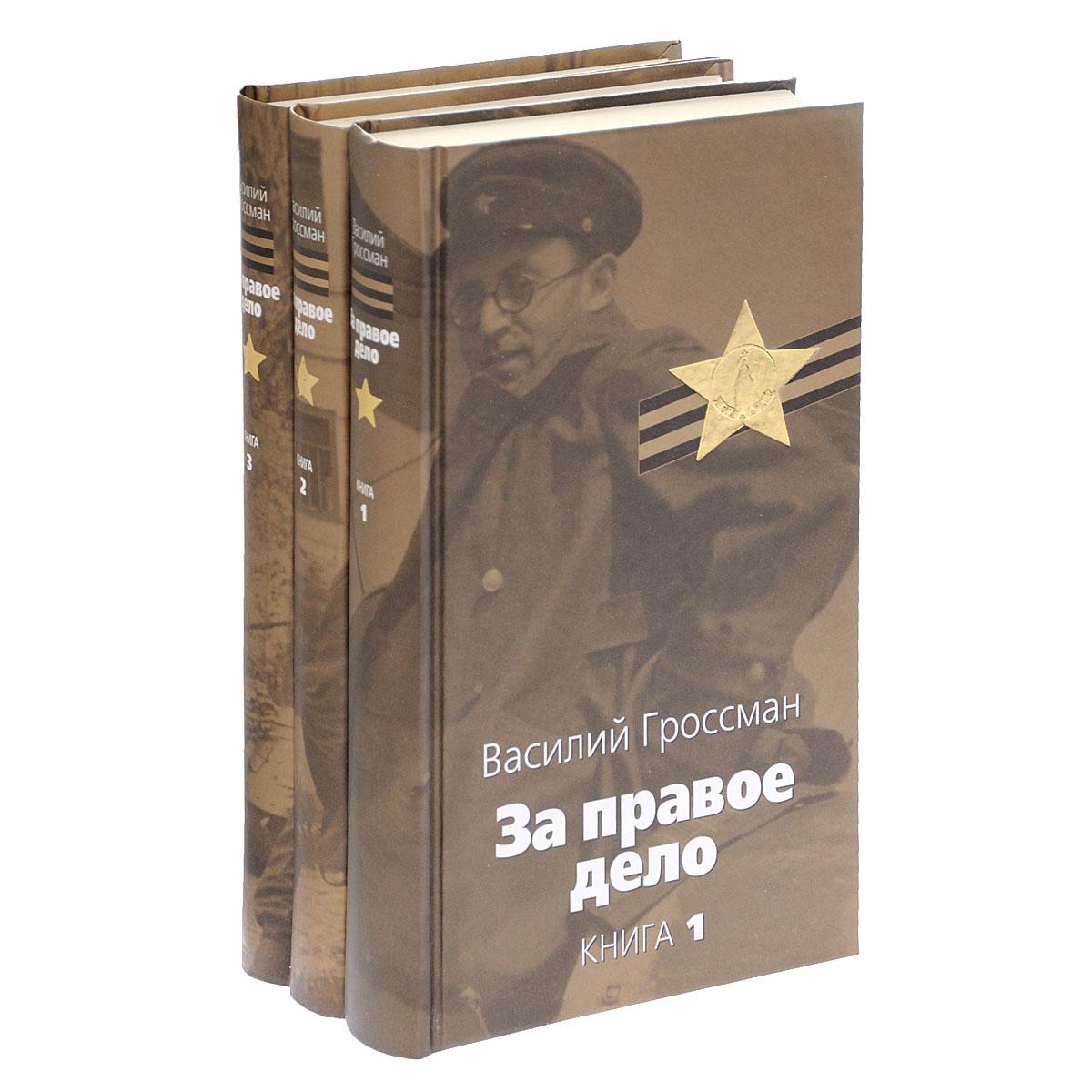 За правое дело (комплект из 3 книг)