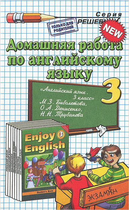 И. В. Захарова Домашняя работа по английскому языку. 3 класс  е о сухорукова домашняя работа по английскому языку 10 класс