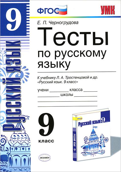 Русский язык. 9 класс. Тесты к учебнику Л. А. Тростенцовой