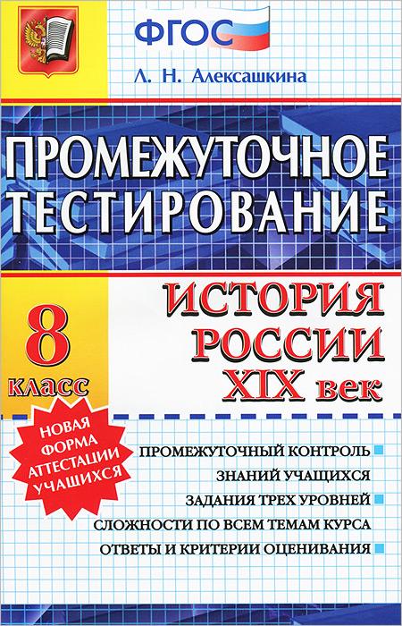 История России XIX век. 8 класс. Промежуточное тестирование