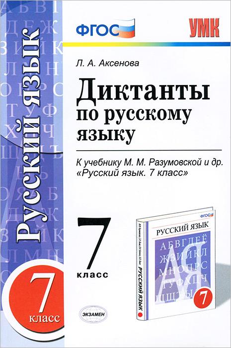 Диктанты по русскому языку. 7 класс